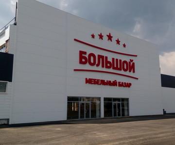 """ТЦ мебели """"Большой мебельный базар"""" , г. Оренбург, ул. Терешковой"""